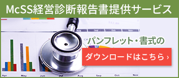 McSS経営診断報告書提供サービス