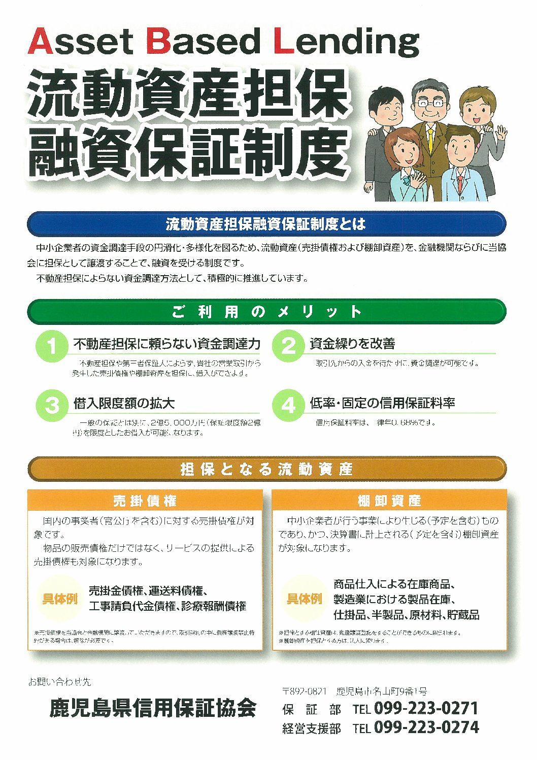 ABL保証(流動資産担保融資保証)