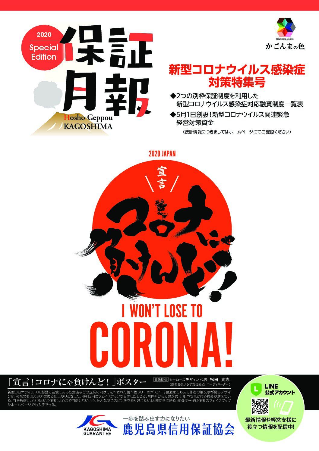 令和2年5月新型コロナウイルス感染症対策特集号